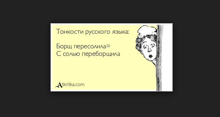 11 тонкостей русского языка, которые не укладываются в голове