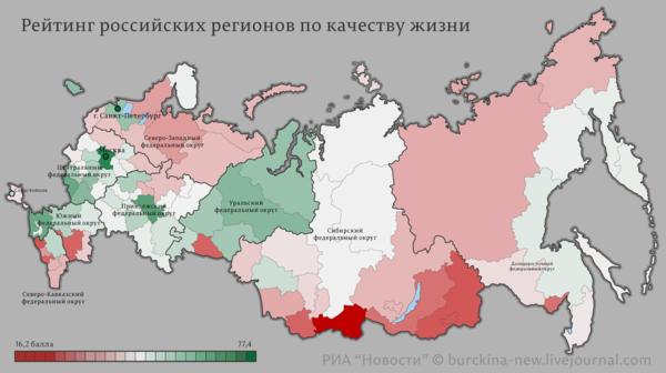 Самые комфортные для жизни регионы России