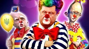 Клоуны у власти – беда Украины, а не кукловодов