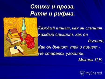 Экспромт о рифмах. Александр Рыжов