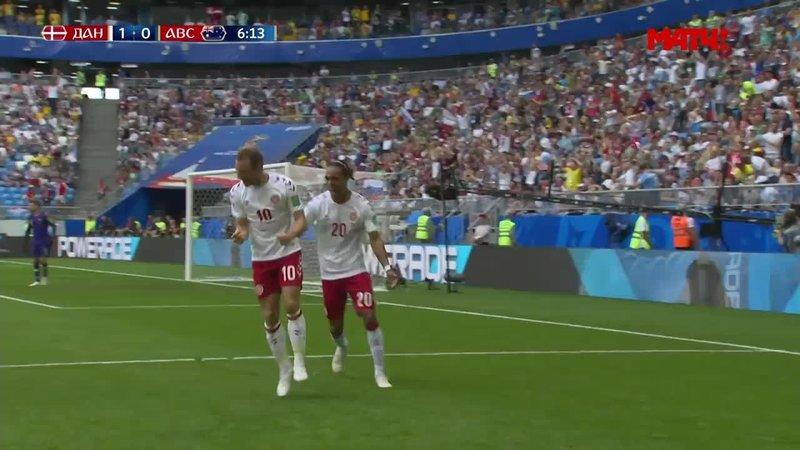 Дания - Австралия. 1:0. Кристиан Эриксен