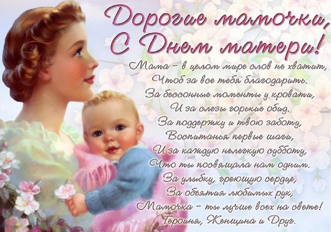 13 мая день матери: