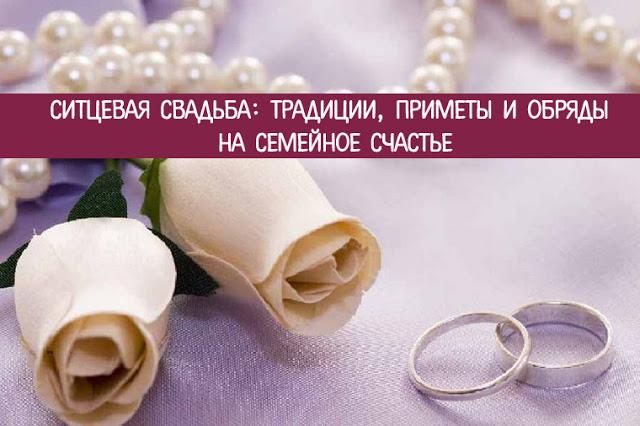 Ситцевая свадьба: традиции, приметы и обряды на семейное счастье