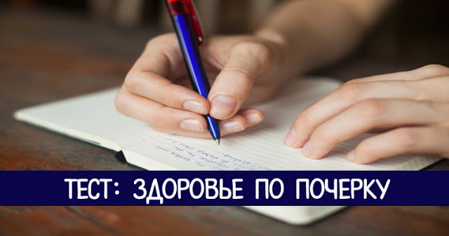 Тест: здоровье по почерку
