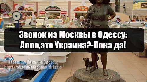 Хроника ликвидация Украины