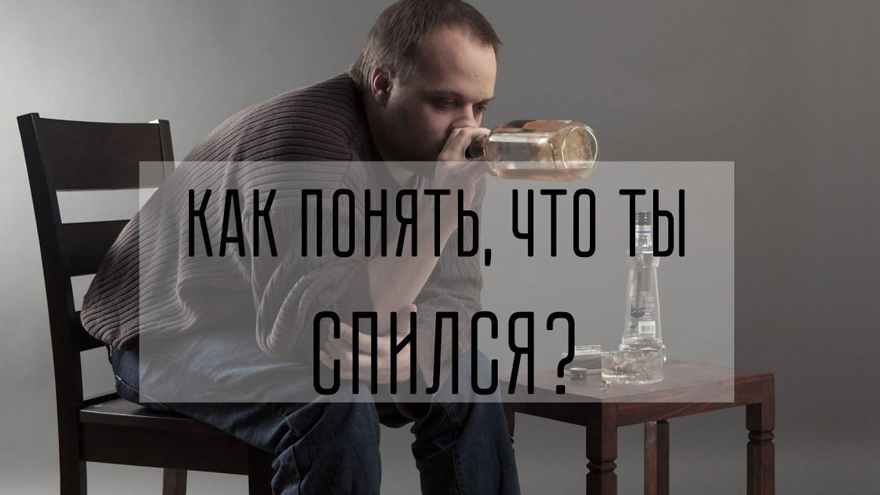 Как понять, что ты алкоголик, и что делать, если уже понял. Советы нарколога