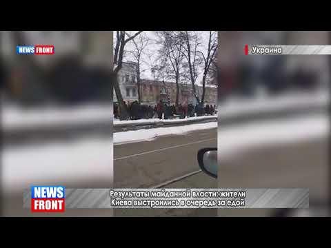 Результаты майданной власти: жители Киева выстроились в очередь за бесплатной едой