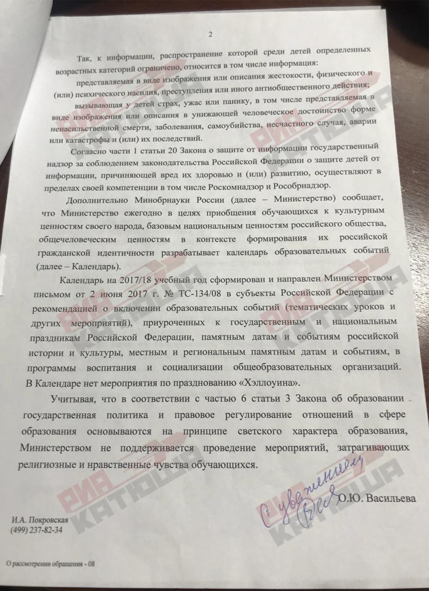 Министерство образования оставило Хеллоуин на совести школ