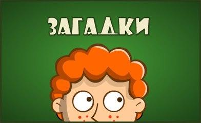"""""""15 веселых загадок с подвохом!"""""""