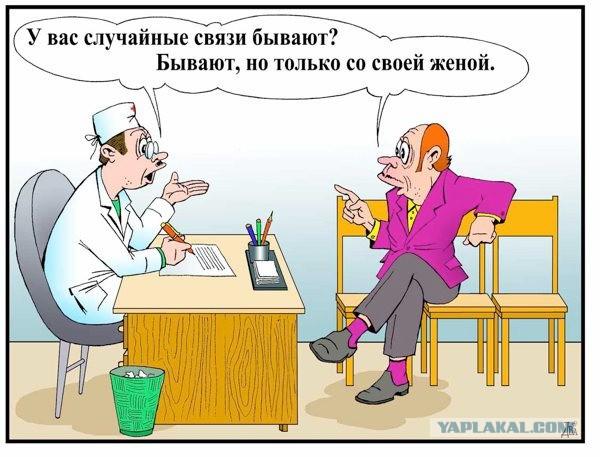 — Доктор, моя жена совсем меня не хочет... Улыбнемся))