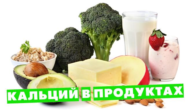 Кальций для беременных в продуктах 5