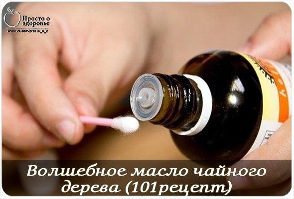 Волшебное масло чайного дерева (101рецепт)  ГОЛОВА * ОЧИЩЕНИЕ ВОЛОС И…