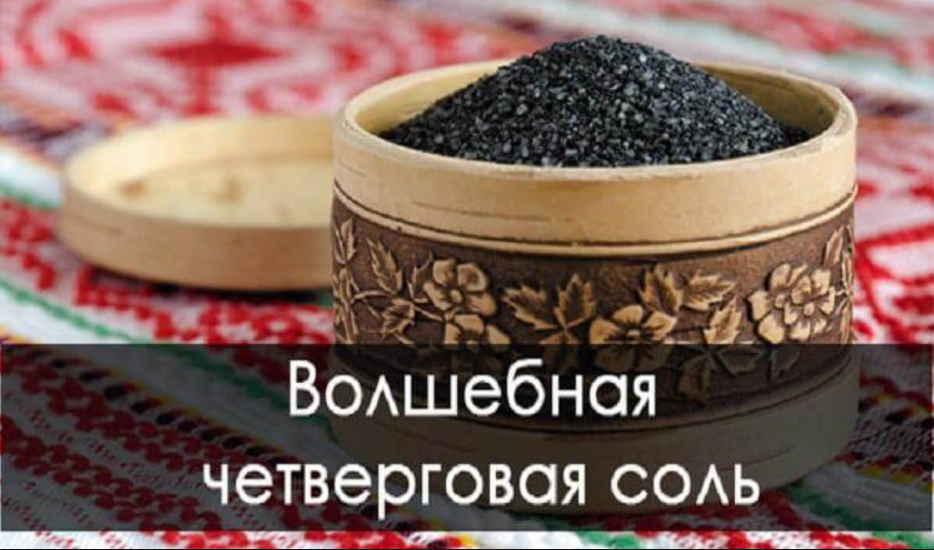 Четверговая соль - мощное лекарство, самое сильное, которое можно приготовить 1 раз в году. Рецепты лечения черной солью