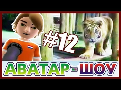 Смешное Видео Про Тигра. «Аватар-Шоу». Выпуск #12.