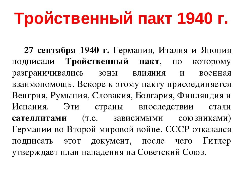 """Это надо знать: Мюнхенский сговор 1938 г. и не только, но все твердят только о Пакте Молотов - Риббентроп.(Страны которые заключили соглашения и договора с фашистской Германией) Разъяснение: """"Рижский мирный договор от 1921 года"""""""