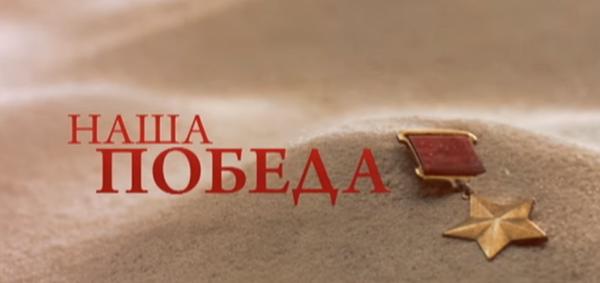 """Ведущие на Украине всколыхнули интернет словами: """"Это наша Победа! Одна на всех!"""""""