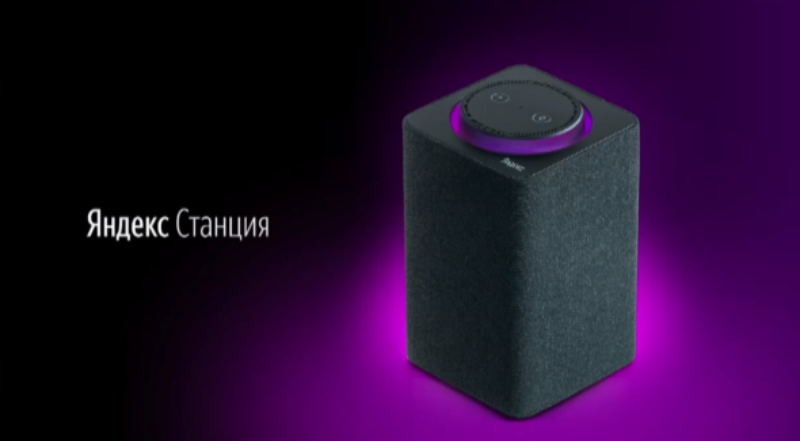 «Только товарищу майору не говори»: «Яндекс» представил умную колонку с «Алисой» внутри