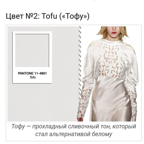 Образ класса люкс: 5 обязательных вещей в модном цвете сезона Tofu