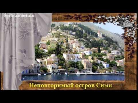 Неповторимый по красоте и сказочности греческий остров Сими.