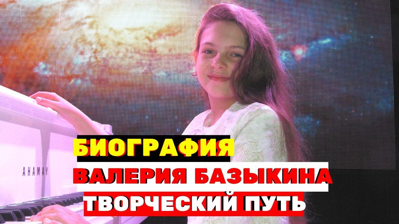 Кто такая Валерия Базыкина и…