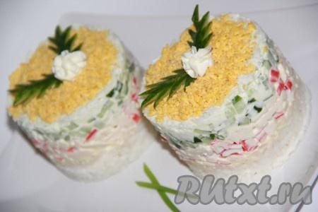 Снять бортики, украсить по желанию. Нежный, вкусный салат со сливочным сыром и крабовыми палочками можно подавать к столу.
