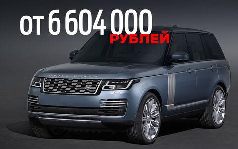 Обновленный Range Rover - ищем изменения с лупой