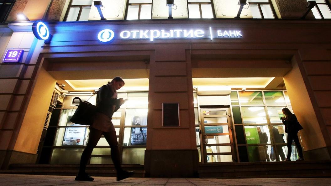Руководство ЦБ взялось за клиентов банка «Открытие»