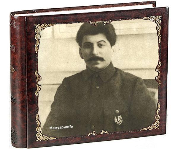 Несколько рассказов о Сталине 4