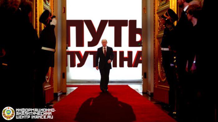 Путь Путина (2)