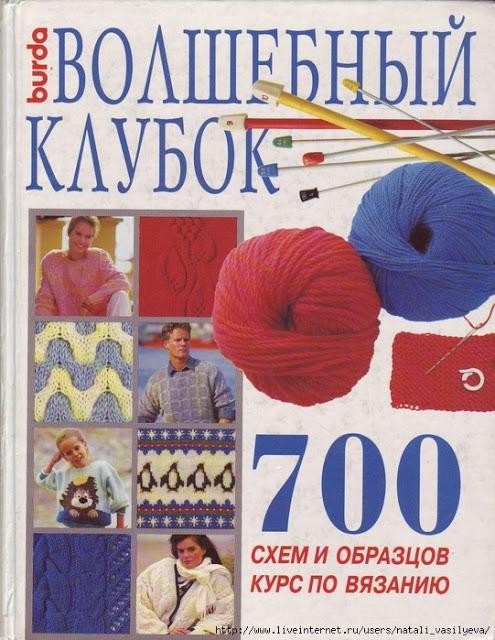 Книга Волшебный клубок. 700 …