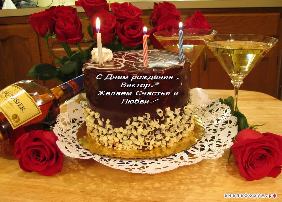 Поздравляем Виктора с Днем Рождения!