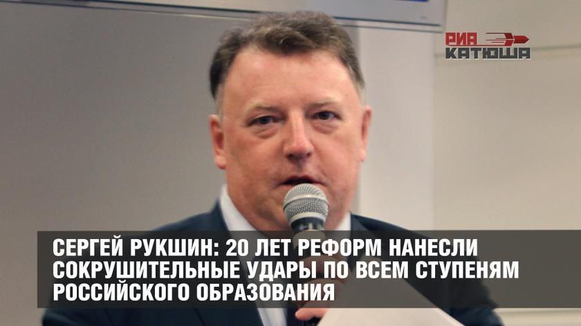 Сергей Рукшин: 20 лет реформ нанесли сокрушительные удары по всем ступеням российского образования