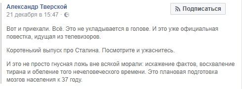 Сюжет про Сталина на региональном телеканале возмутил либералов (видео)
