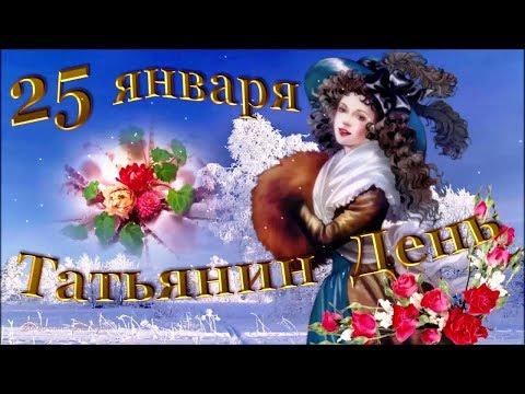 25 января   Татьянин День и День студента!