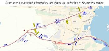 Опубликована схема движения автомашин на подъезде к Крымскому мосту