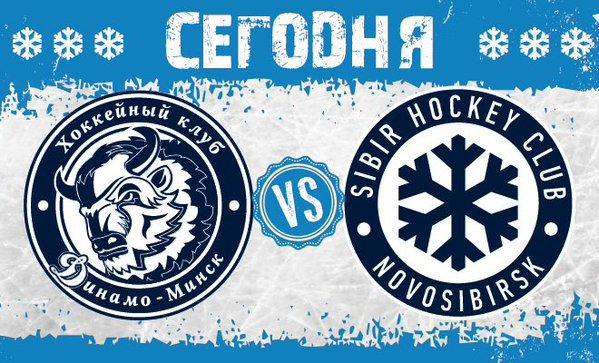 Хоккейный матч Сибирь — Дина…