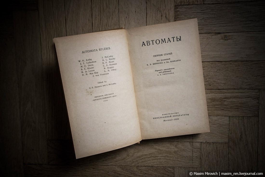 Читаю первую в СССР книгу по кибернетике.