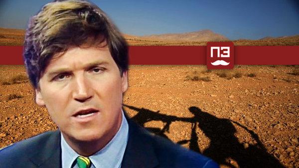«Какая для Асада выгода в химатаке»: Fox News вывел «на чистую воду» правительство США