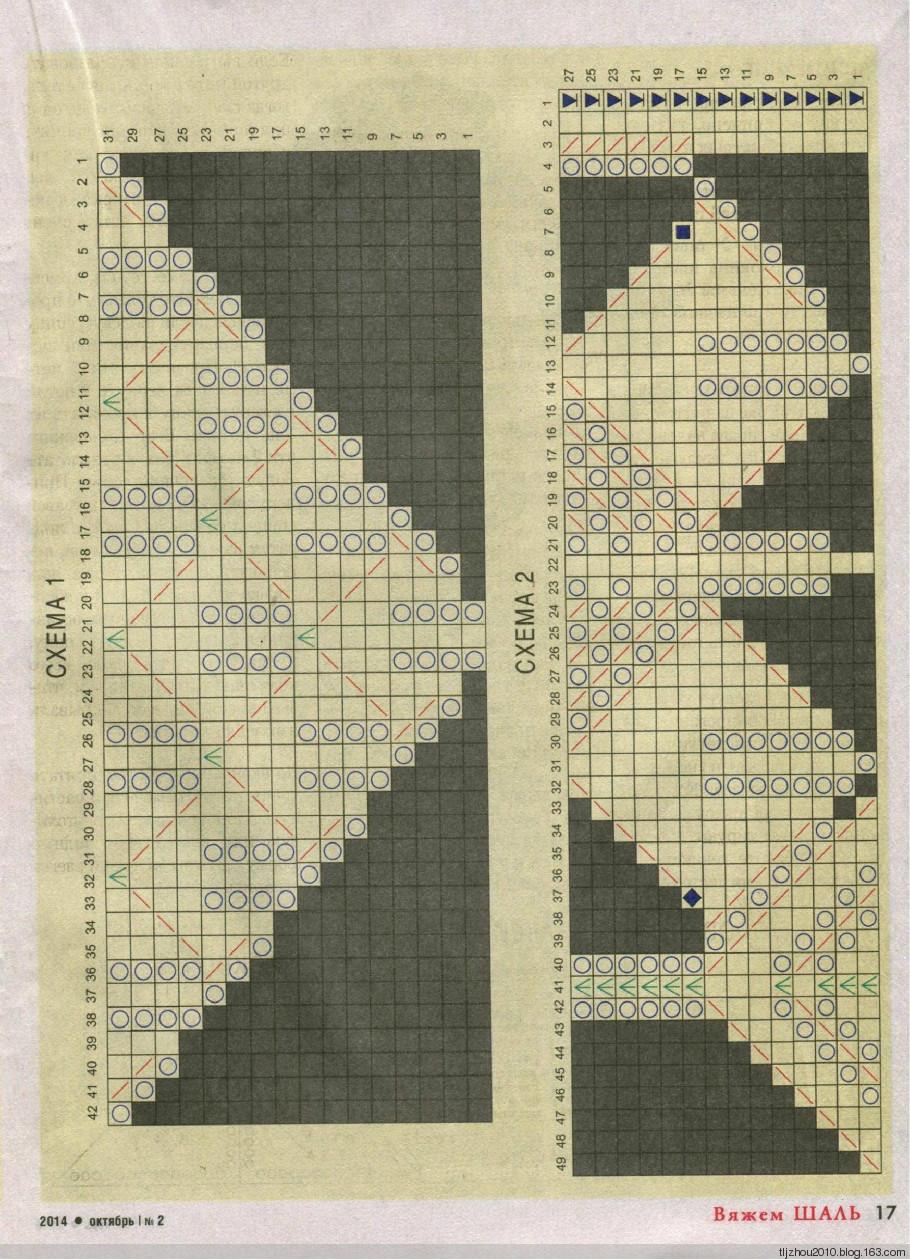 Вязание шали Харуни в подробном мастер-классе с описанием 89