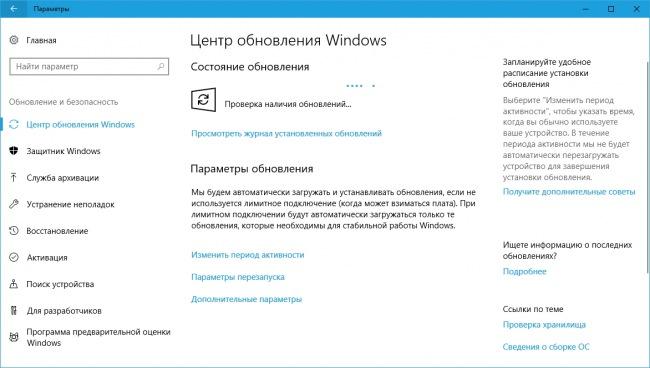 Как установить Windows 10 Fall Creators Update?