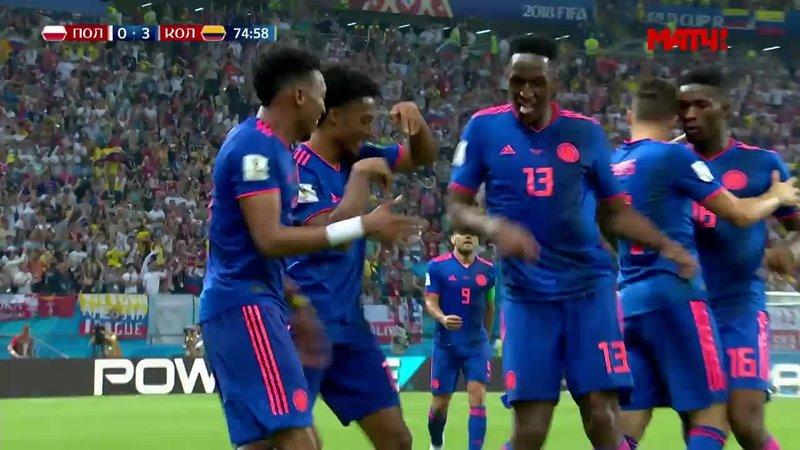 Польша - Колумбия - 0:3. Голы и лучшие моменты