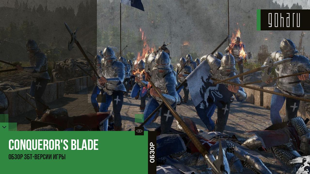 Conqueror's Blade - Обзор ЗБТ-версии игры