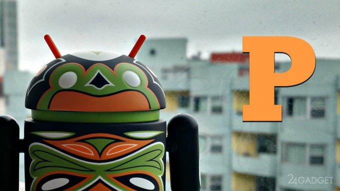 Android 9.0 Pie не позволит установить ранние версии ОС (3 фото)