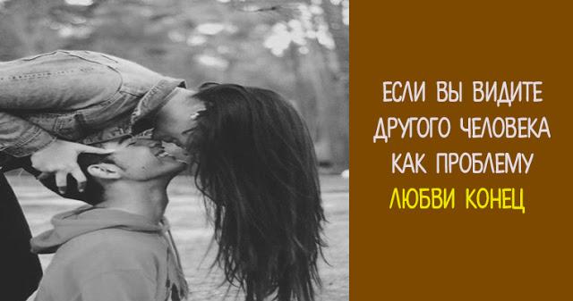 Если Вы видите другого человека как проблему — любви конец
