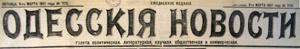 Этот день 100 лет назад. 18 (05) марта 1913 года