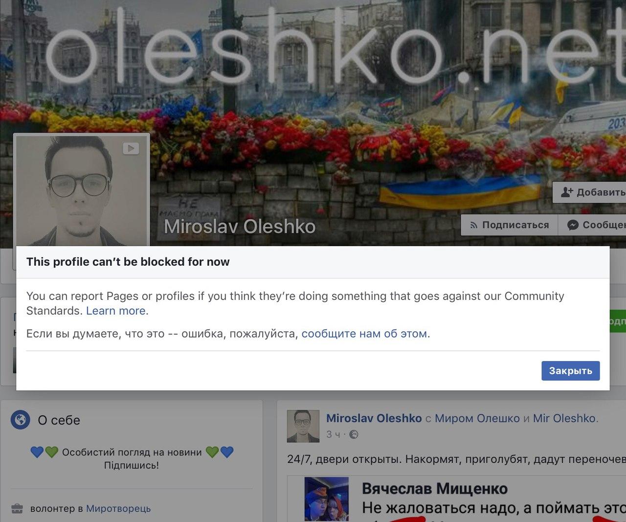 """Фейсбук сливает личные данные сайту """"миротворец"""""""