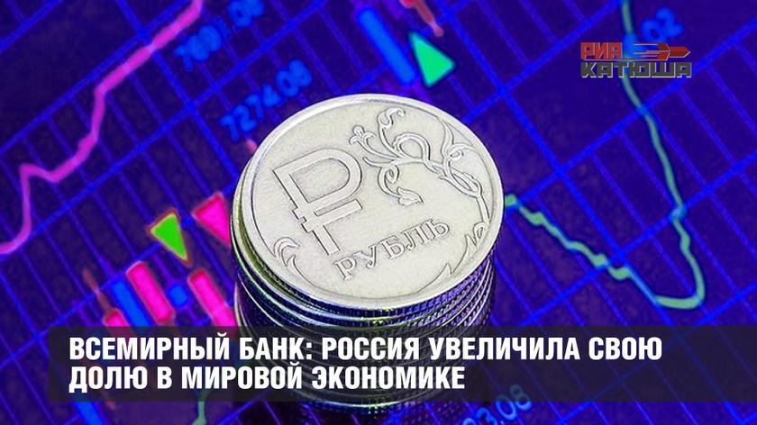 Всемирный банк: Россия увеличила свою долю в мировой экономике