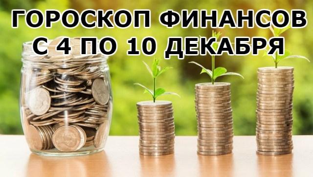 ГОРОСКОП ФИНАНСОВ С 4 ПО 10 ДЕКАБРЯ