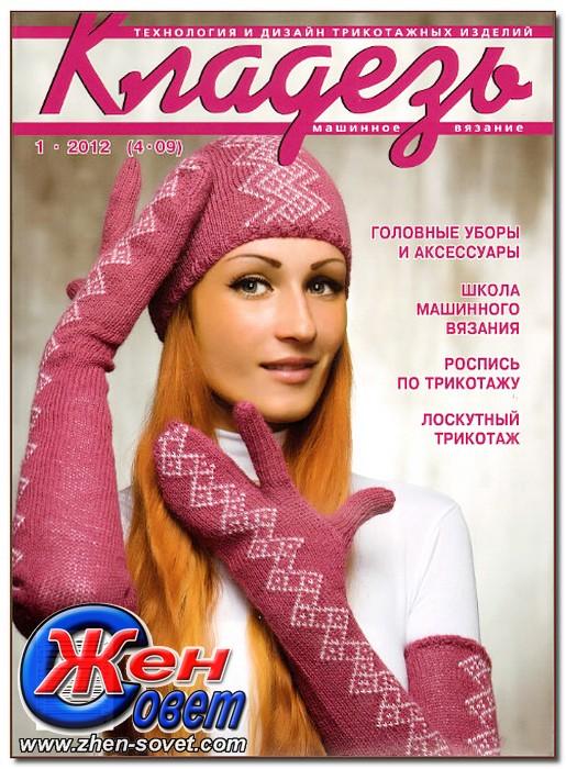 Журнал кладезь машинное вязание