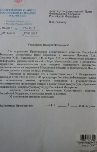 """Вопрос к Медведеву про дворцы и коррупцию от депутата в Госдуме """"На какие деньги у вас дворцы?"""""""